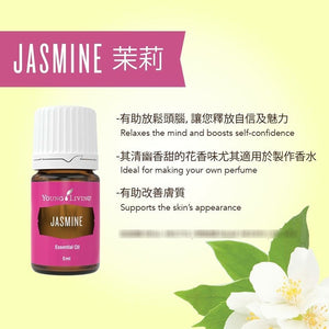 Moisturizing and Hydrating 5 Ml Young Living Jasmine American Salon Jasmine