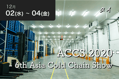 【バーチャル参加】ACCS 2020 - 6th Asia Cold Chain Show - Travel Meet