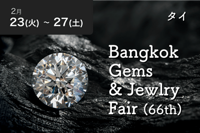 【バーチャル参加】Bangkok Gems & Jewelry Fair (66th) - Travel Meet