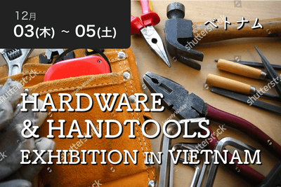 【バーチャル参加】HARDWARE & HANDTOOLS EXHIBITION IN VIETNAM - Travel Meet