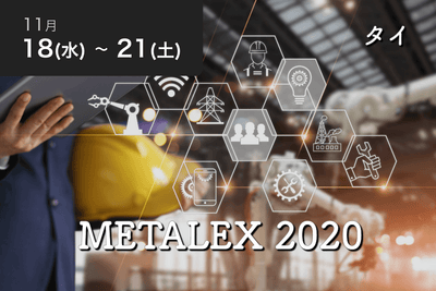 【バーチャル参加】METALEX 2020 - Travel Meet