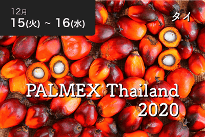 【バーチャル参加】PALMEX Thailand 2020 - Travel Meet