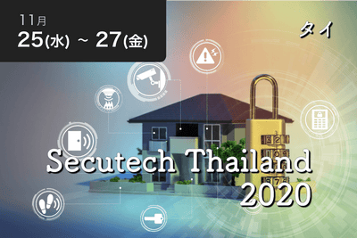 【バーチャル参加】Secutech Thailand 2020 - Travel Meet