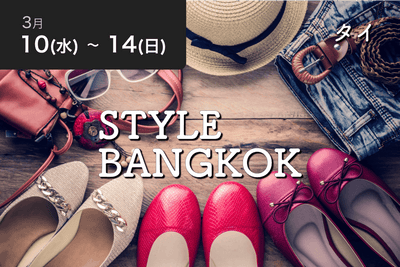 【バーチャル参加】STYLE BANGKOK - Travel Meet