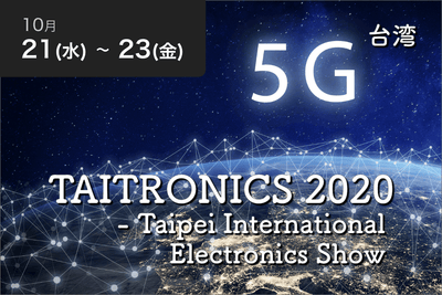 【バーチャル参加】TAITRONICS 2020 - Taipei International Electronics Show - Travel Meet