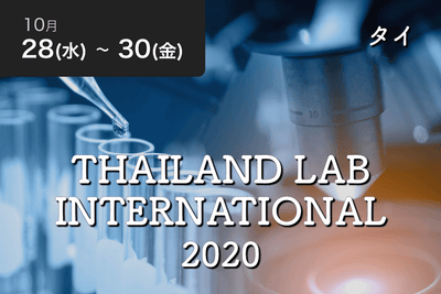 【バーチャル参加】THAILAND LAB INTERNATIONAL 2020 - Travel Meet