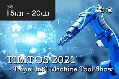 【バーチャル参加】TIMTOS 2021 - Taipei Int'l Machine Tool Show - Travel Meet