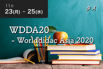 【バーチャル参加】WDDA20 - Worlddidac Asia 2020 - Travel Meet