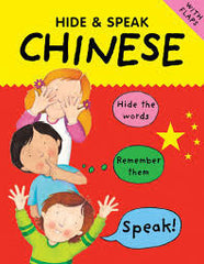 Chinese | Hide and Speak |