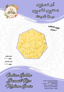 Indian Golden Basmati Rice - Medium Grain
