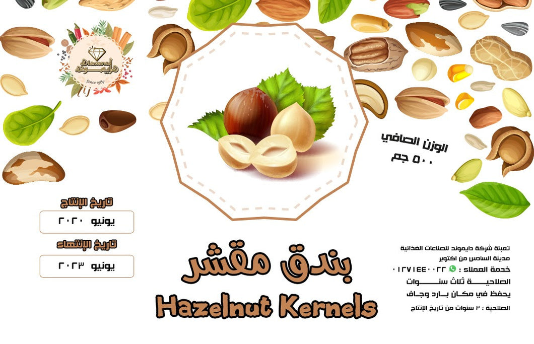 Turkish Hazelnut Kernels