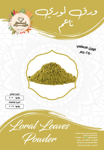 Loral Leaves Powder