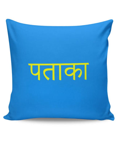 Pataka - Desi Slang Cushion Cover Online India