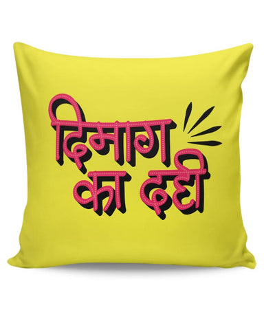 Dimag ka dahi Cushion Cover Online India