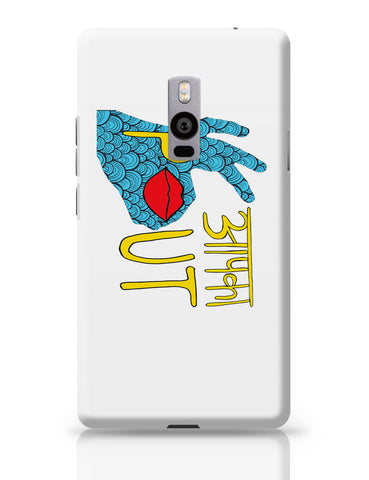 OnePlus Two Covers | Aapka Pout OnePlus Two Cover Online India