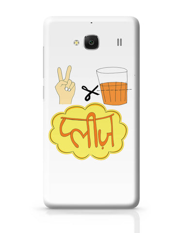Xiaomi Redmi 2 / Redmi 2 Prime Cover| Do cutting Chai Please Redmi 2 / Redmi 2 Prime Cover Online India