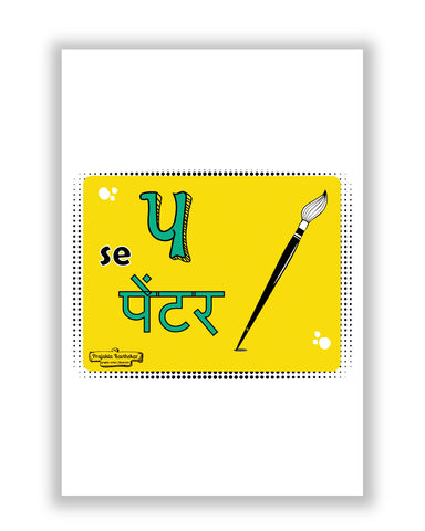 Buy Quirky Posters Online | P se Painter Poster | PosterGuy.in