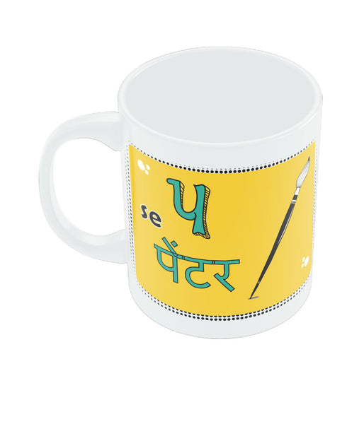 P se Painter Coffee Mug Online India