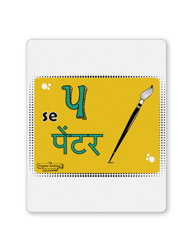 Mouse Pads | P se Painter Mouse Pad Online India | PosterGuy.in