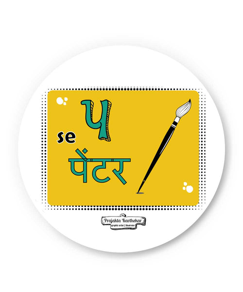 P se Painter Fridge Magnet Online India