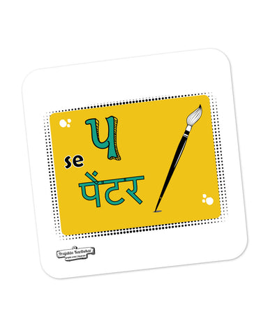P se Painter Coaster Online India