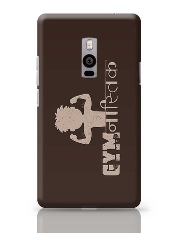 Gym | Workout | Fitness OnePlus Two Covers Cases Online India