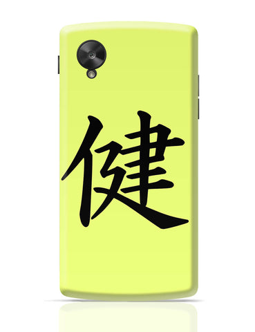 Google Nexus 5 Covers | Japanese Alphabet | Google Nexus 5 Cover Online India