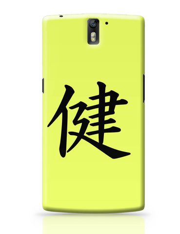 OnePlus One Covers | Japanese Alphabet | OnePlus One Cover Online India