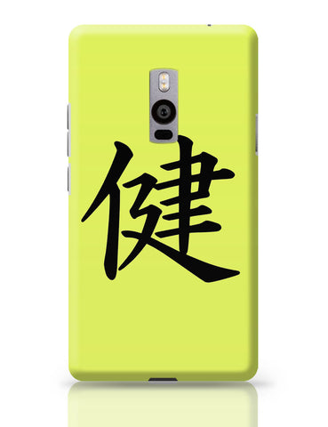 OnePlus Two Covers | Japanese Alphabet | OnePlus Two Cover Online India