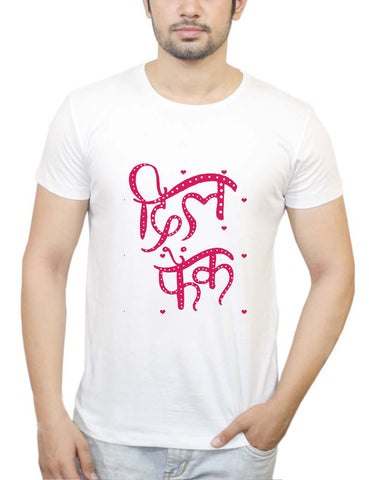 Buy Dil Phenk Flirt T-Shirts Online India | Dil Phenk Flirt T-Shirt | PosterGuy.in