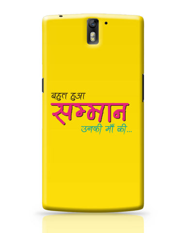 OnePlus One Covers | Bahut Ho Gaya Samman | Unki maa KiÉ OnePlus One Cover Online India