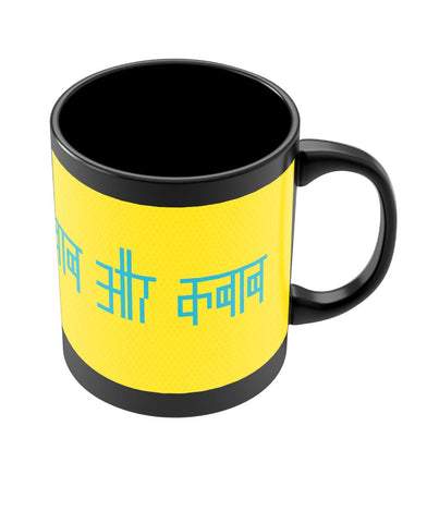 Coffee Mugs Online | Aadab Nawaab Aur Kebab Black Coffee Mug Online India