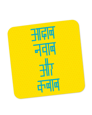 Buy Coasters Online | Aadab Nawaab Aur Kebab Coaster Online India | PosterGuy.in