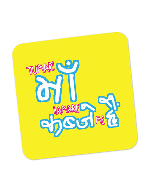 Buy Coasters Online | Tumhari Maa Humare Kabje Mein Hai Coaster Online India | PosterGuy.in
