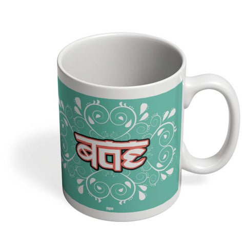 Coffee Mugs Online | Bae Coffee Mug Online India