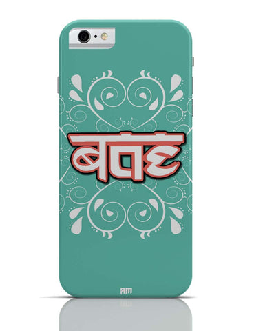 iPhone 6/6S Covers & Cases | Bae iPhone 6 / 6S Case Cover Online India