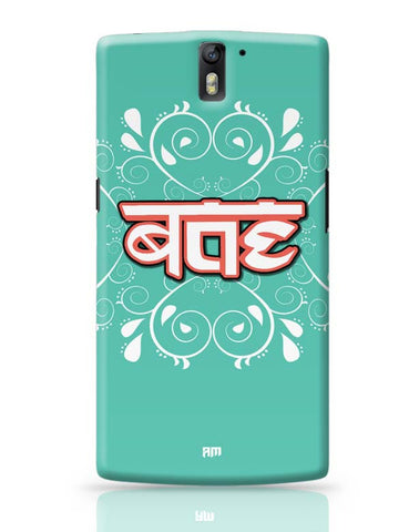 OnePlus One Covers | Bae OnePlus One Case Cover Online India