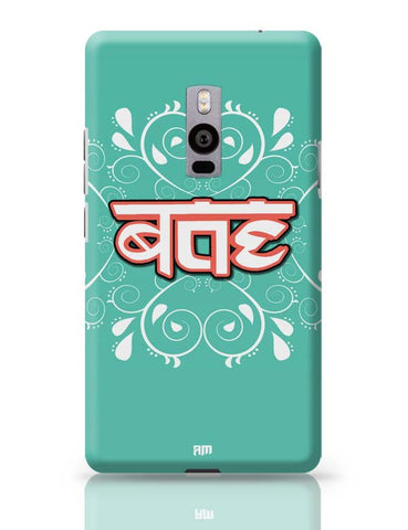 OnePlus Two Covers | Bae OnePlus Two Case Cover Online India