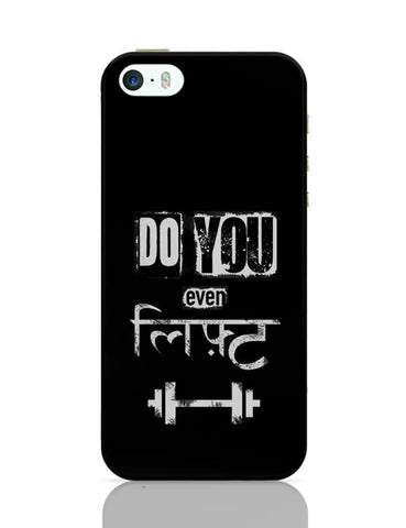 iPhone 5 / 5S Cases & Covers | Do You Even Lift iPhone 5 / 5S Case Cover Online India