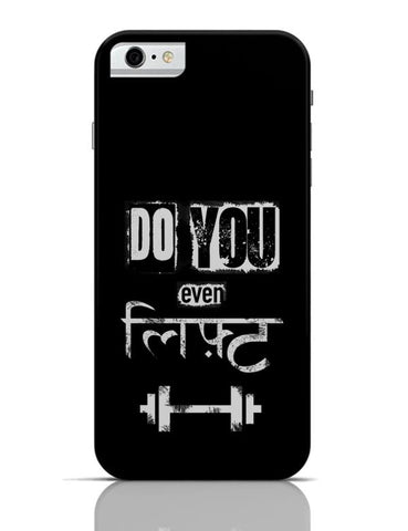 iPhone 6/6S Covers & Cases | Do You Even Lift iPhone 6 / 6S Case Cover Online India