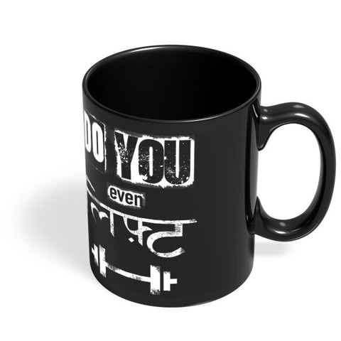 Coffee Mugs Online | Do You Even Lift Black Coffee Mug Online India