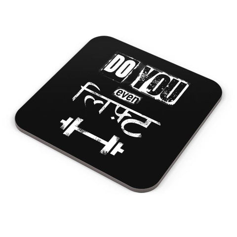 Buy Coasters Online | Do You Even Lift Coasters Online India | PosterGuy.in