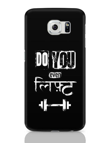 Samsung Galaxy S6 Covers | Do You Even Lift Samsung Galaxy S6 Case Covers Online India