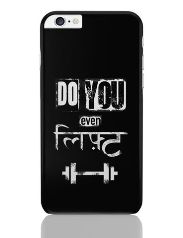 iPhone 6 Plus/iPhone 6S Plus Covers | Do You Even Lift iPhone 6 Plus / 6S Plus Covers Online India