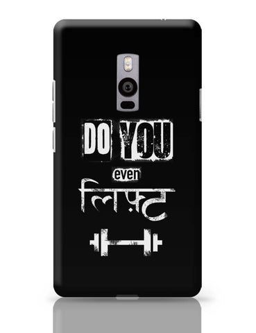 OnePlus Two Covers | Do You Even Lift OnePlus Two Case Cover Online India