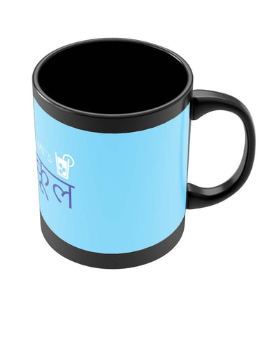 Coffee Mugs Online | That's So Cool | Minimalist Typography | Blue Black Coffee Mug Online India