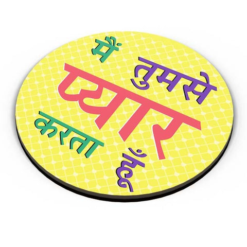 PosterGuy | I Love You (Male) Fridge Magnet Online India by Chachichoudhari