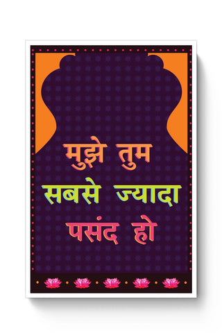 Posters Online | You Are My Favourite! Poster Online India | Designed by: Chachichoudhari