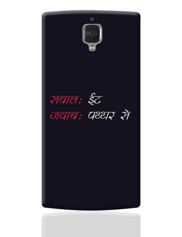 Sawall Eet Javaab Patthar Se OnePlus 3 Cover Online India