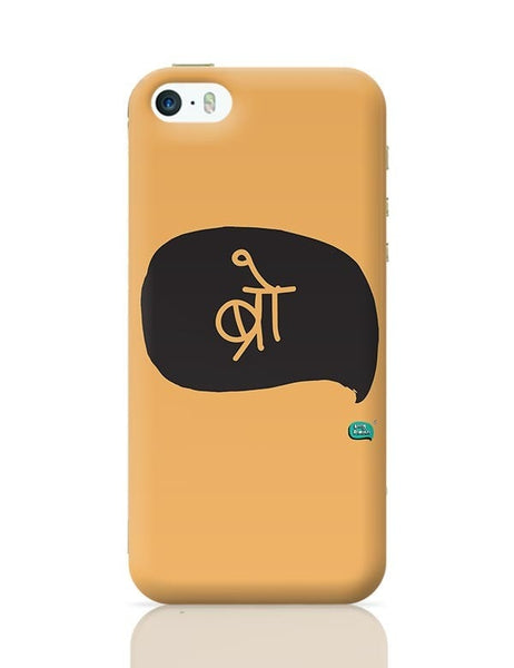 Bro Minimalist Illustration  iPhone 5/5S Covers Cases Online India